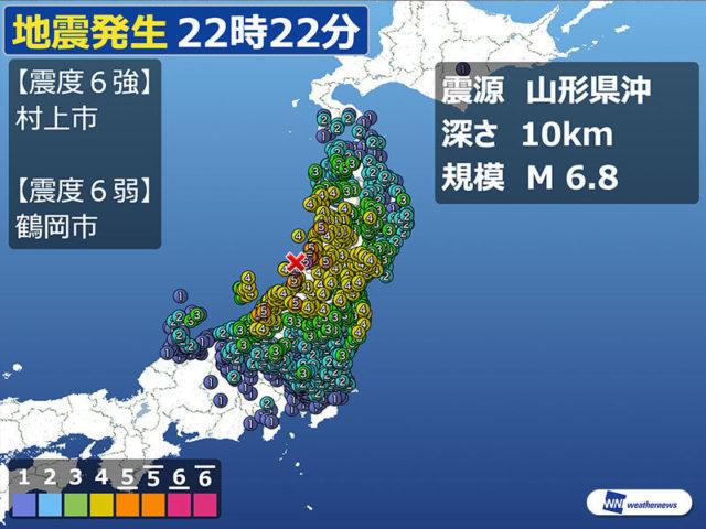 大 地震 の 可能 性